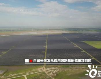吉林白城:发展绿色能源 风景这边独好
