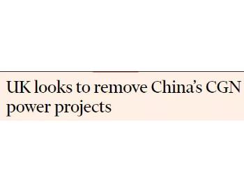 英国考虑将中广核从本国所有核电项目中剔除
