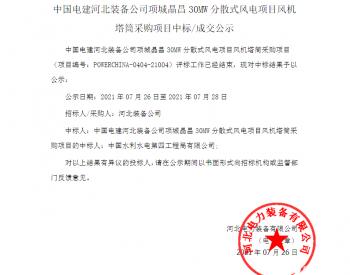 中标丨中国电建河北装备公司河南项城晶昌30MW分散式风电项目风机塔筒采购项目入围公示