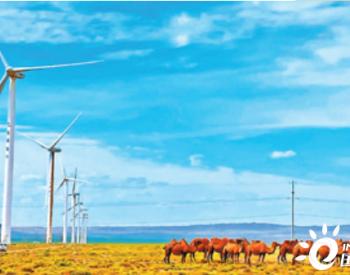 中国将重点发展九大清洁能源基地,让能源更绿 生