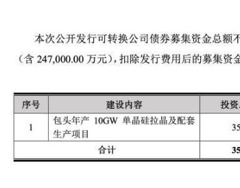 上机数控24.7亿可转债募资获证监会反馈,募投年产10GW<em>单晶硅项目</em>已投产