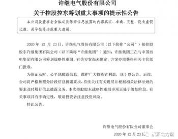 中国电力装备集团即将挂牌!