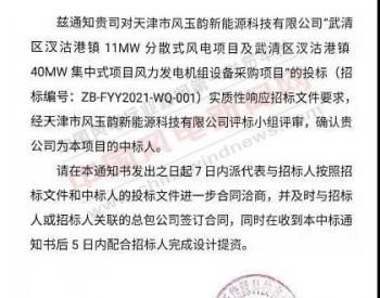 中标丨远景能源中标天津市4个风电项目,容量共计100MW!