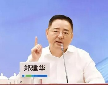 涉嫌严重违纪违法!上海电气(集团)总公司党委书记、董事长郑建华接受审查
