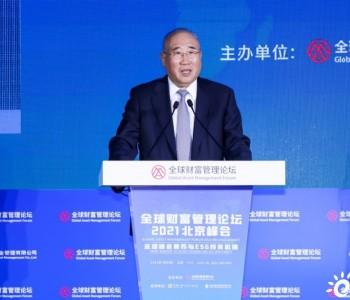 中国气候变化事务特使解振华:中国实现碳中和目标或需投入136万亿
