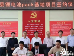 总投资3亿元!安徽省铜陵市枞阳县锂电池pack基地项目签约