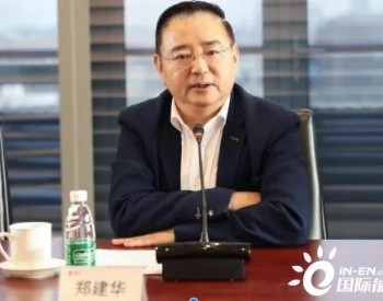 又一位高管落马!上海电气董事长郑建华接受审查调查!