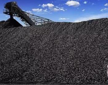 动力煤:供增需降 8月中旬后期价将触顶回落
