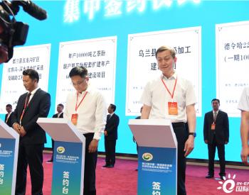 2.2GW!国家电投<em>黄河公司</em>签约德令哈多能互补项目