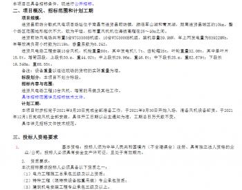 招标丨中广核江西进贤前坊分散式风电项目风机吊装工程招标
