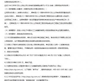 招标丨三峡能源甘肃张家川二期50MW风电项目EPC总承包项目公告