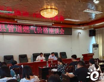 湖南省永州市道县召开管道燃气价格座谈会