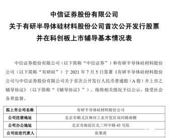 国产硅片供应商有研硅拟科创板IPO,已进行了辅导