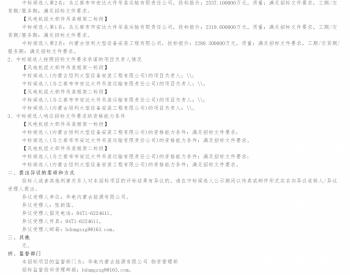 中标丨内蒙古华电风电吊装打捆项目批次评标公示