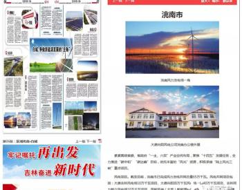洮南新能源发展登上了《吉林日报》