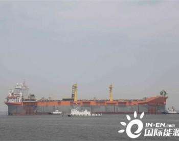"""天津港迎来史上最大浮式生产储卸油装置""""SEPTIBA"""