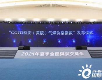 """""""CCTD延安(黄陵)气煤价格指数""""成功发布"""