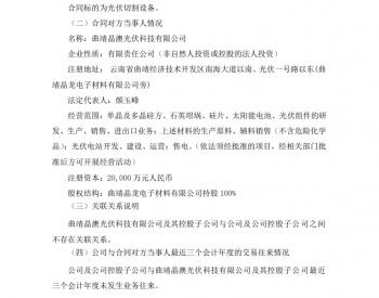 高测股份与晶澳光伏签订1.59亿元供货合同!
