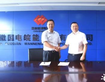 强强合作!安徽国电皖能风电与<em>易事特</em>集团签订战略合作协议共促新能源发展