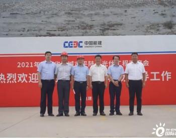 175MW整县分布式项目!中国能建签约山西平陆县2.79GW<em>光伏投资</em>协议