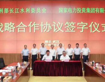 国家电投与水利部长江水利委员会签署战略合作协议