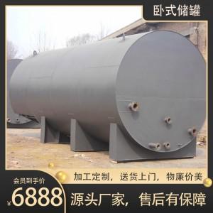 3吨储存罐卧式化工罐大容量储料罐碳钢柴油罐1吨汽油罐不锈钢
