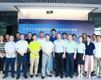 风电叶片绿色回收与应用联合体在京成立 助推产业绿色可持续发展