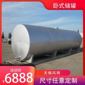卧式3吨大容量10吨化工罐储存罐30吨柴油罐1t储油罐油桶
