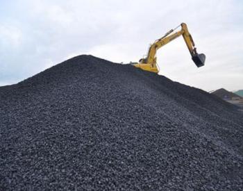 中煤协:2021年下半年煤炭供应将进一步增加 局部地区供需或偏
