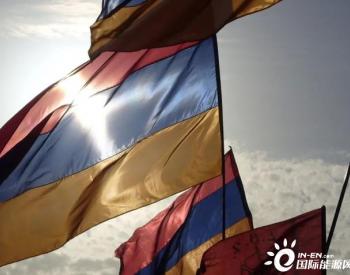 亚美尼亚寻求阿联酋帮助建设大型太阳能发电厂