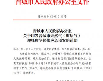 关于印发山西省晋城市天然气(煤层气)迎峰度冬保供<em>应急预案</em>的通知
