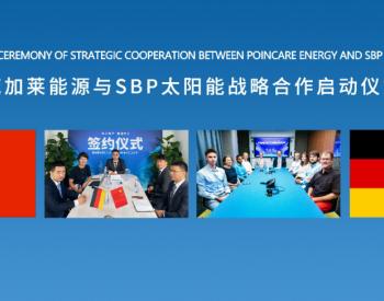 携手并进,共创未来! 庞加莱能源与德国SBP太阳能