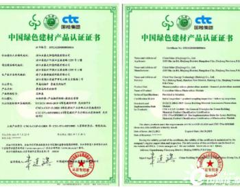 """正泰太阳能荣获""""中国<em>绿色建材</em>产品认证""""三星级认证证书"""
