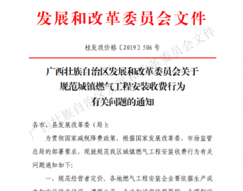 广西壮族自治区发展和改革委员会关于规范城镇燃气