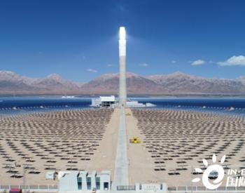 中光新能源正加快实现光热发电投资、建设、运营全