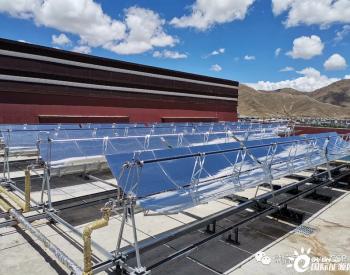 集热面积856.8㎡!成都博昱西藏日喀则槽式太阳能