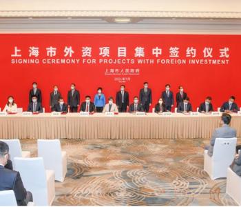 总投资额9.46亿元!上海嘉定再签氢能等6个外资产