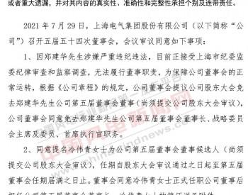 重要人事!上海电气董事长调整!