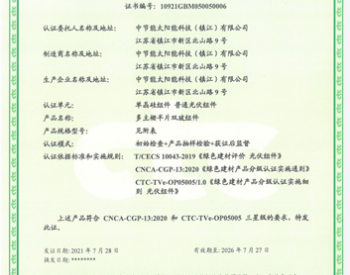 中节能太阳能镇江公司荣获首批中国<em>绿色建材</em>产品三星认证