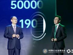 """氢启""""鑫未来""""  助力""""碳中和"""" 氢能产业发展论坛暨协鑫<em>氢能战略</em>发布会在京举行"""