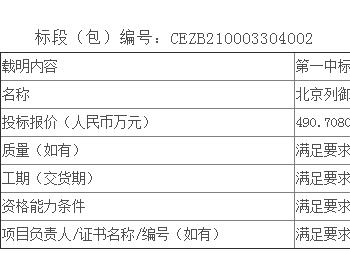 中标丨龙源电力风电机组<em>变频器</em>备件长协采购公开招标中标候选人公示