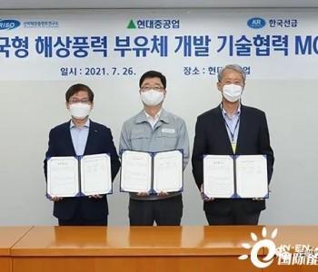 """韩国现代重工与两家企业签订""""海上浮式风机平台"""""""