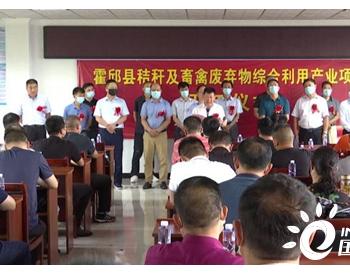 安徽霍邱县举行秸秆及畜禽废弃物综合利用产业项目开工仪式