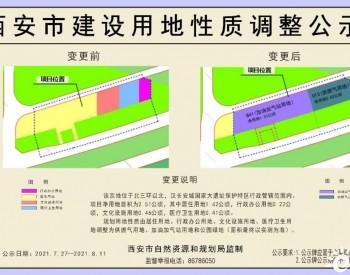 陕西省西安北三环惠西村天然