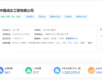 18亿!中国成达中标!阳江LNG调峰储气库项目储气