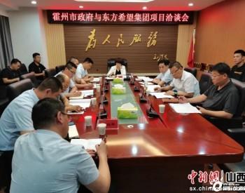 霍州市与东方希望集团举行项目洽谈