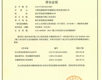 鉴衡向华能颁发国内首张海上风电一体化设计评估证书
