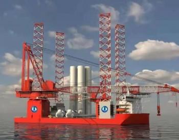"""命名""""白鹤滩""""号!国内首艘2000吨自升自航式海上风电安装平台开工"""