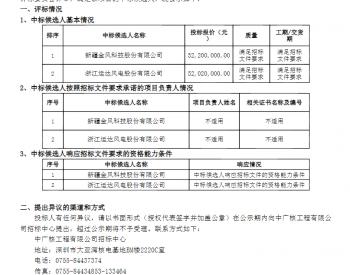 中标丨中广核江西赣县高峰山三期项目风电机组设备采购中标候选人公示