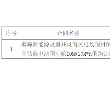 中标丨华润智慧能源有限公司龙湖风电储能项目储能电池集装箱设备中标候选人公示